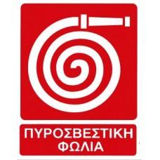 Πινακίδα σήμανσης διαστάσεων 25 Χ 20εκ αλουμινίου
