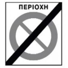 Πινακίδα σήμανσης  ''Εξοδος από περιοχή απαγορευμένης στάθμευσης ''